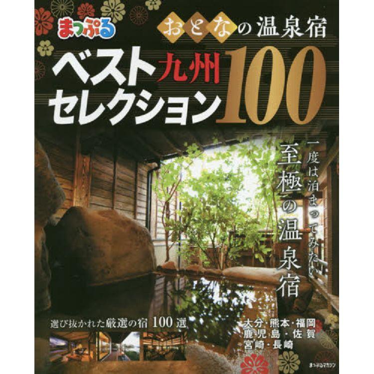 大人的溫泉旅店100選-九州地區