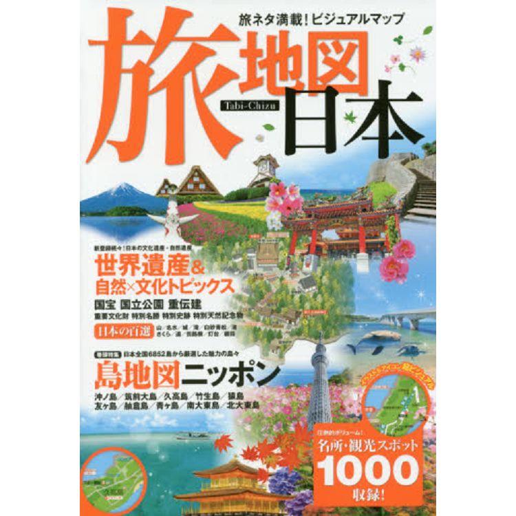 旅行地圖 日本