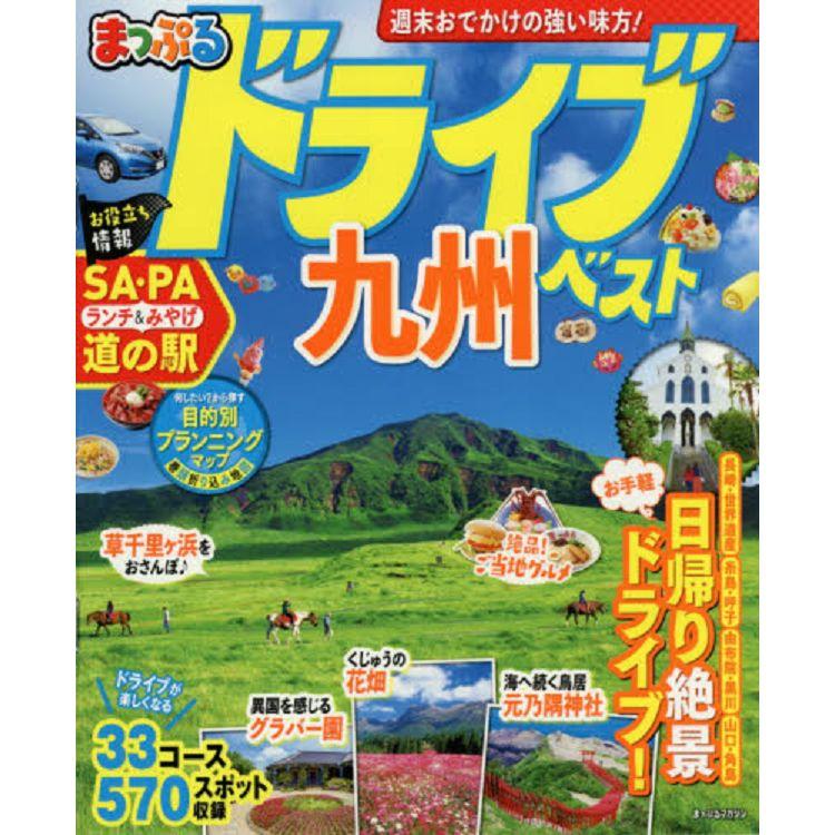 九州地區汽車旅遊最佳路線 2019年Vol.2