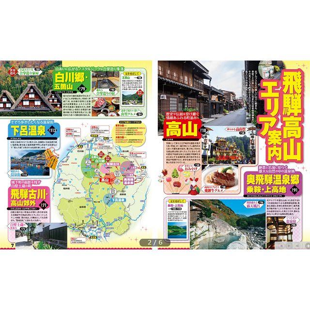 飛驒高山.白川鄉.下呂溫泉旅遊指南   2020年版