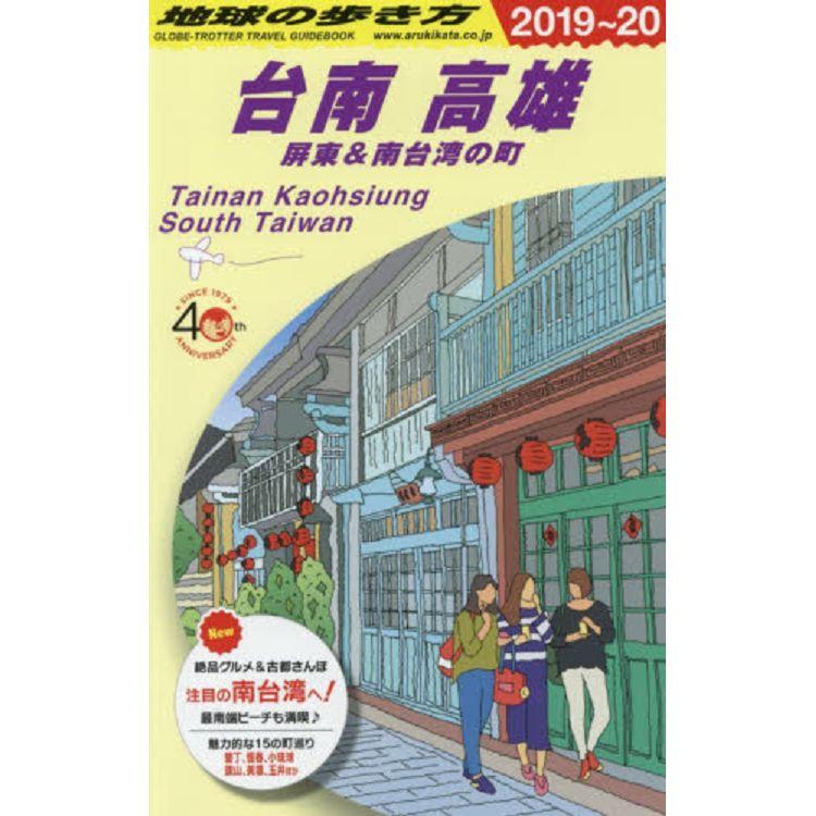地球步方-台南.高雄.屏東與南台灣之旅 2019-20年版