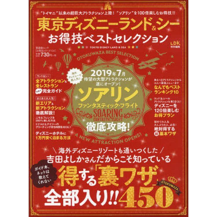 東京迪士尼樂園&海洋遊樂區攻略秘技 2019年版