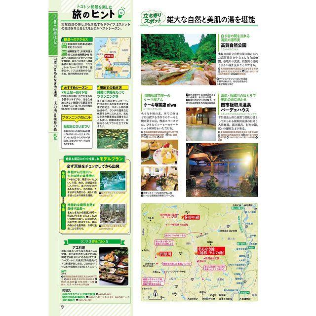 名古屋東海北陸地區散步之旅