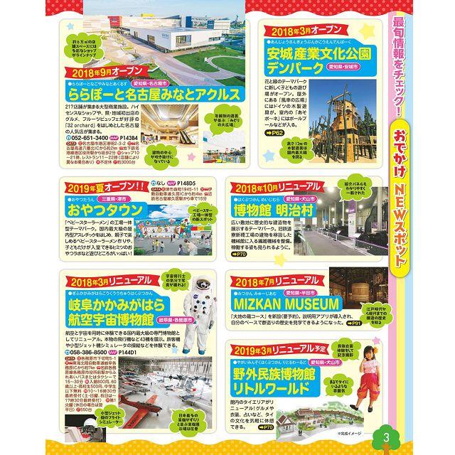 歡樂親子同遊!名古屋.東海.北陸 2020年版