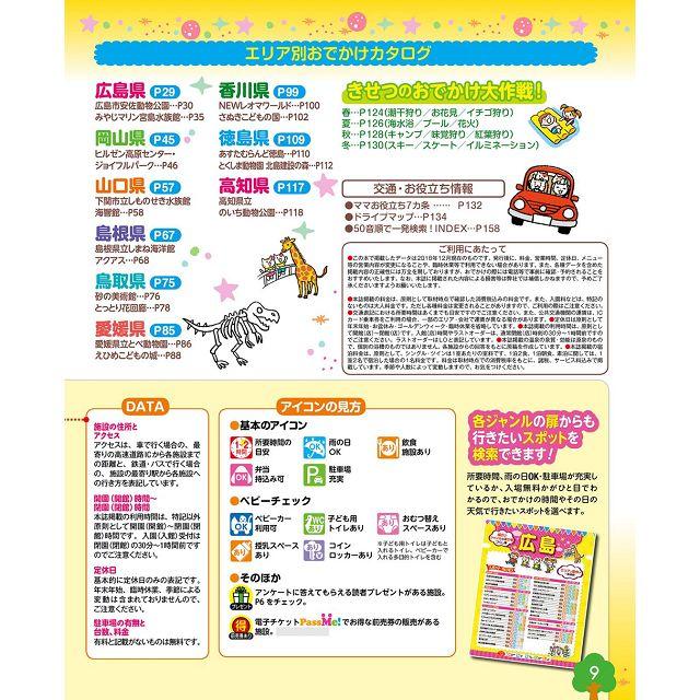 歡樂親子同遊!中國.四國地區 2020年版
