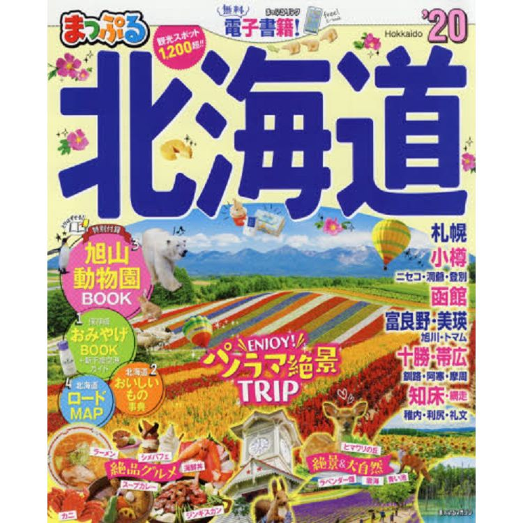 北海道旅遊情報  2020年版