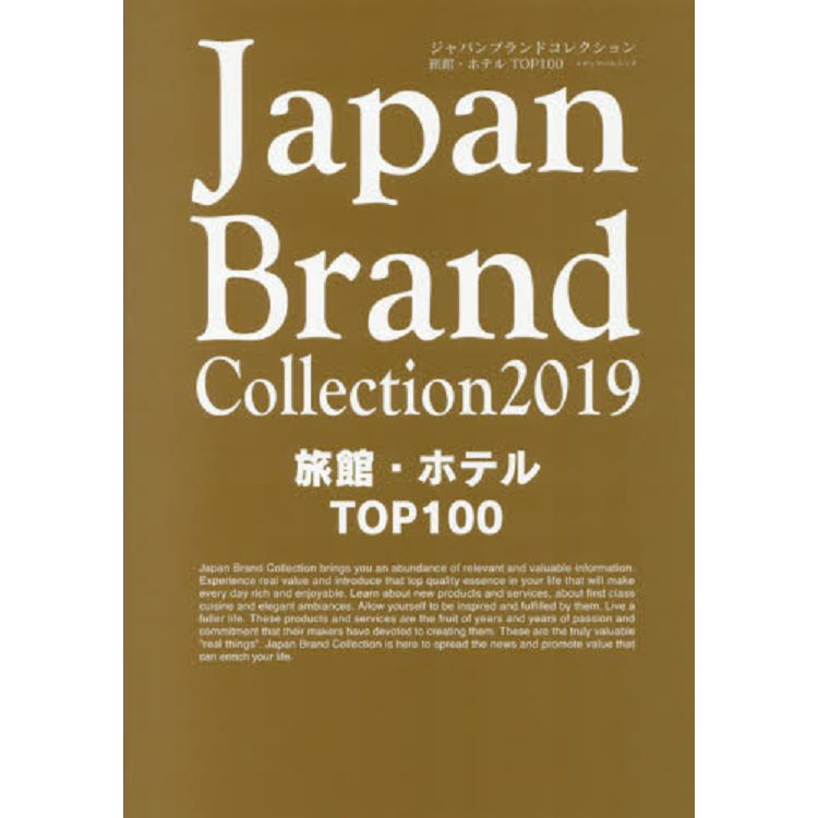 Japan Brand Collection 2019年版 旅館酒店TOP100
