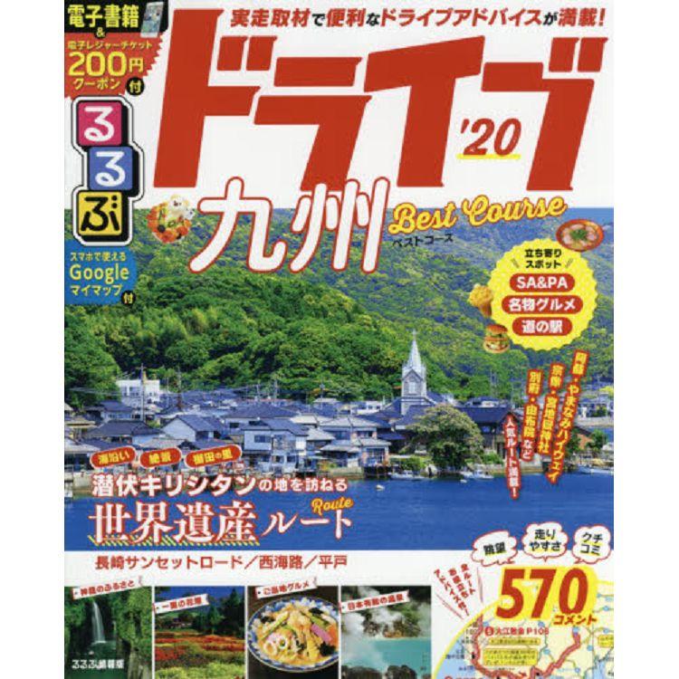 九州地區汽車旅遊最佳路線  2020年版