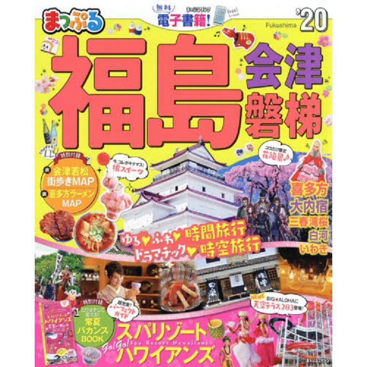福島會津.磐梯旅遊情報 2020年版