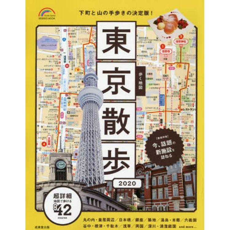 漫步地圖- 東京散步 2020年版