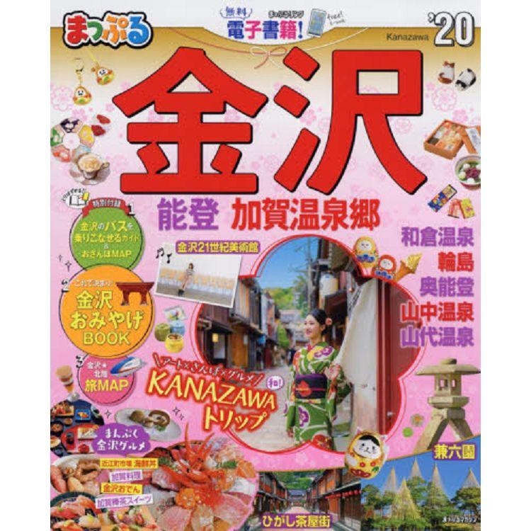 金澤   能登.加賀溫泉鄉旅遊情報 2020年版