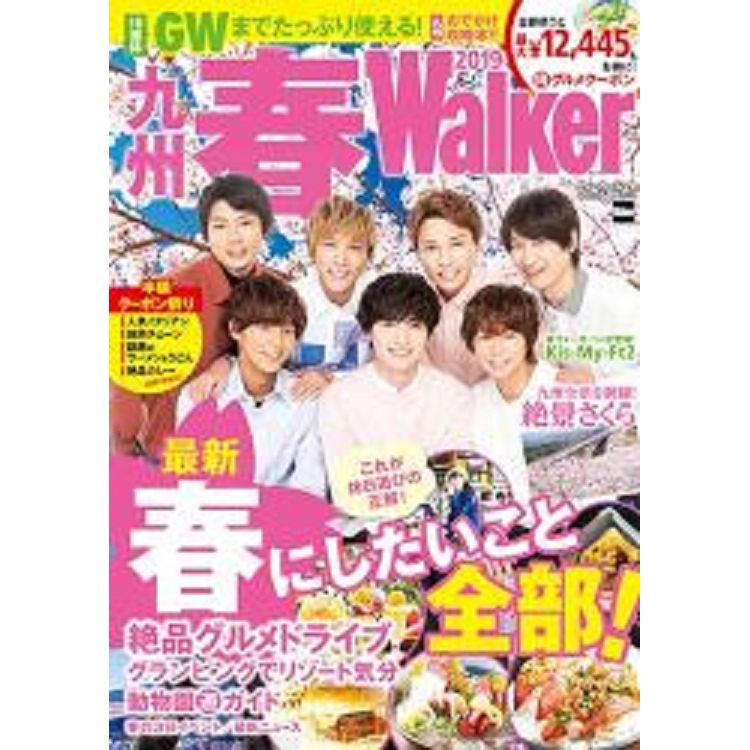 九州春季Walker 2019年版