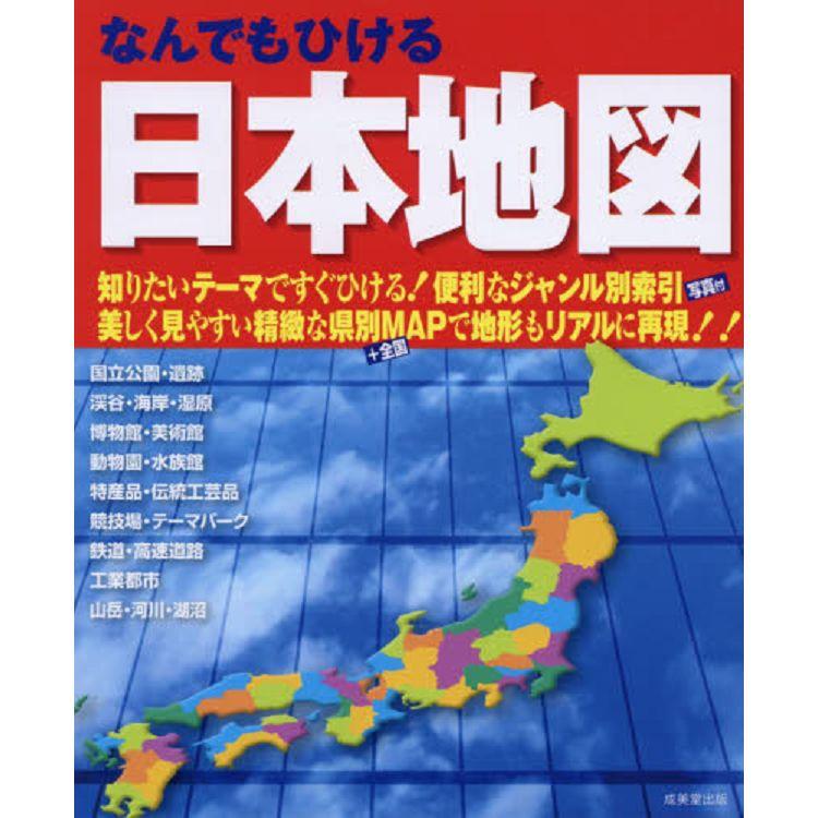詳細記載日本地圖 2019年版