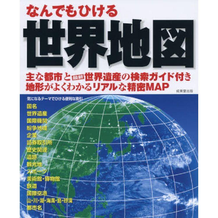 詳細記載世界地圖 2019年版