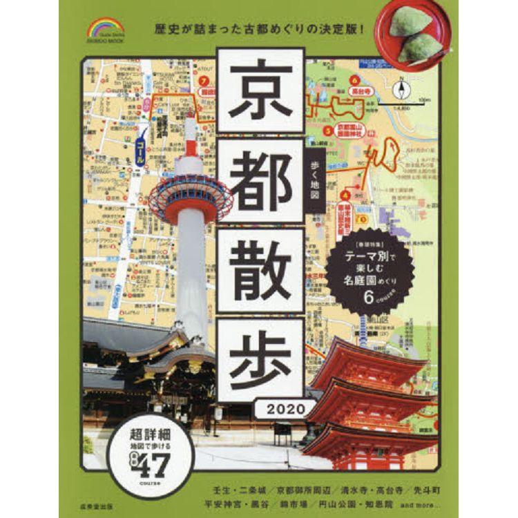 漫步地圖-京都散步 2020年版