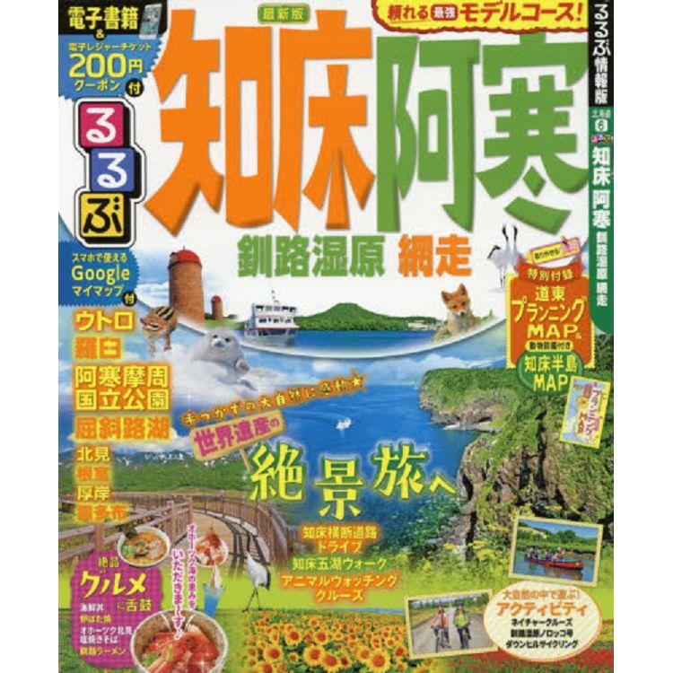 知床.阿寒.釧路.濕原.網走旅遊指南  2019年版