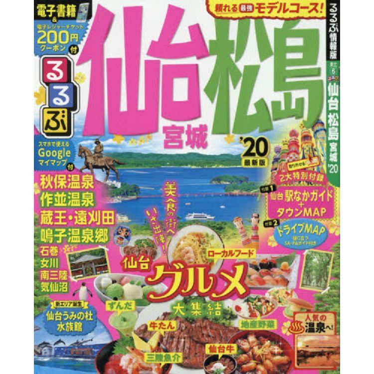 仙台松島宮城旅遊指南   2020年版