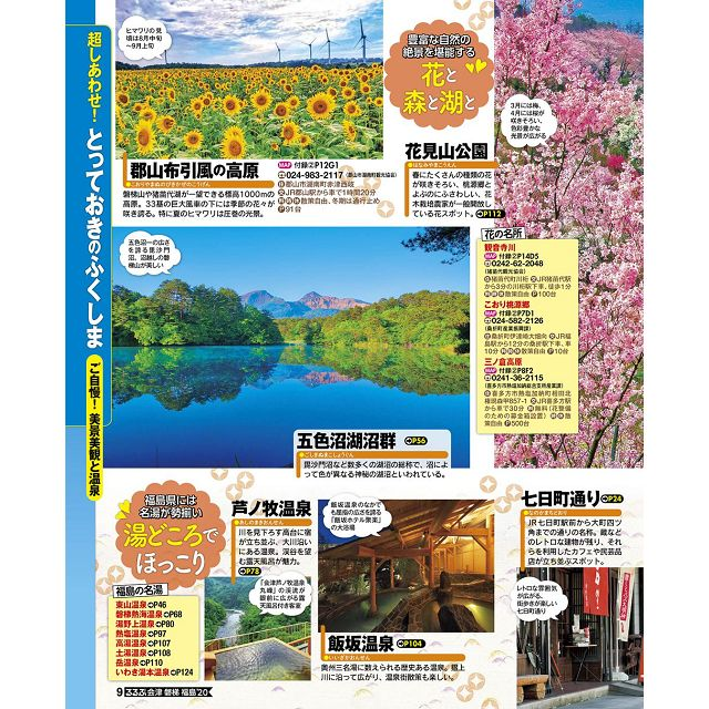 會津磐梯福島旅遊指南   2020年版