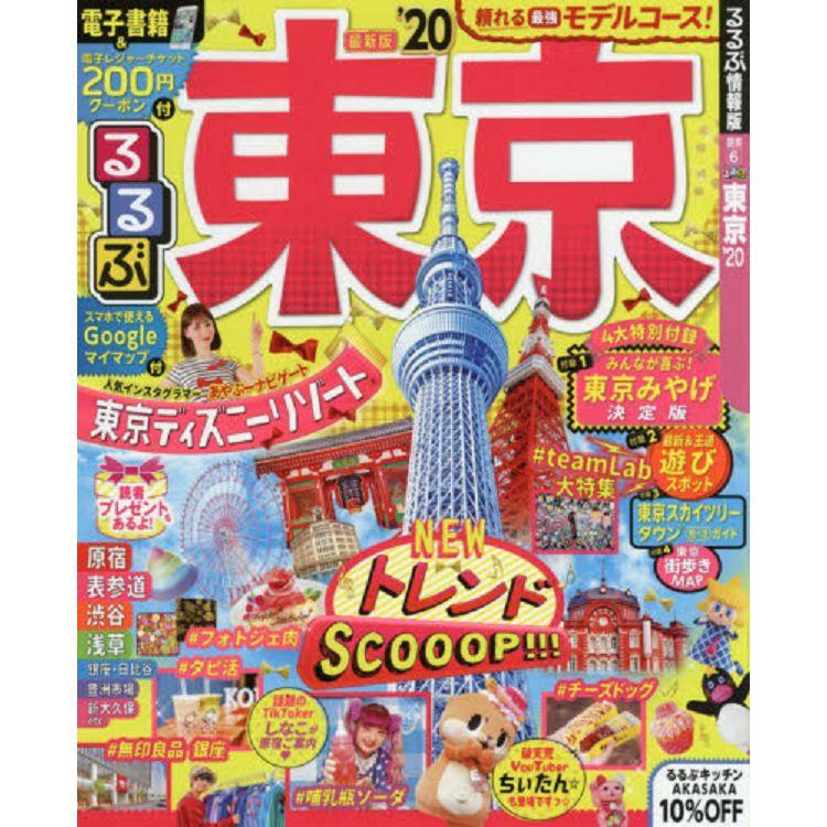 東京旅遊情報 2020年版