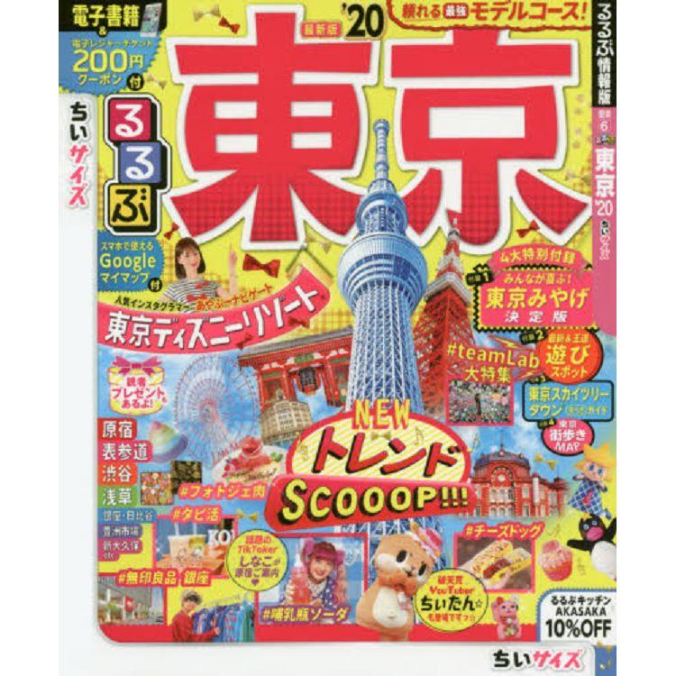 東京旅遊情報 2020年版  隨身版