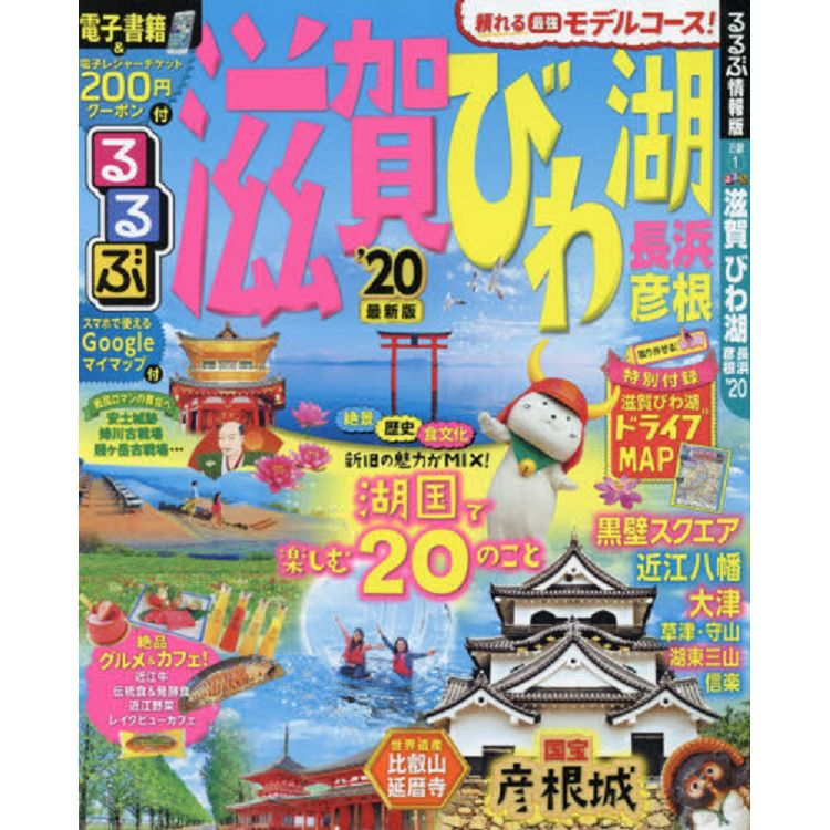 滋賀.琵琶湖旅遊情報 長濱.彥根  2020年版