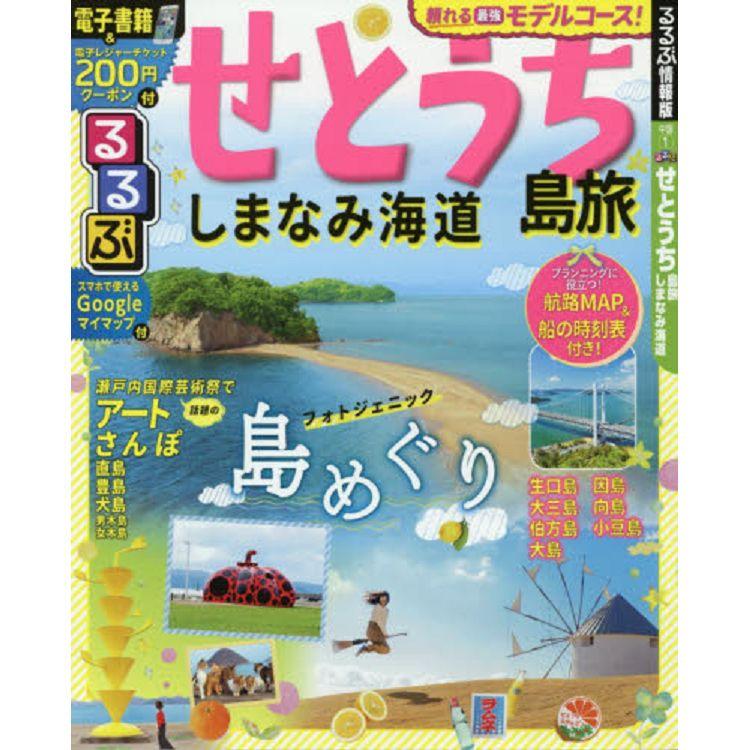 瀨戶內-島旅.島波海道旅遊情報 2019年版