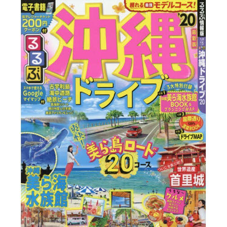沖繩汽車旅遊最佳導覽指南   2020年版