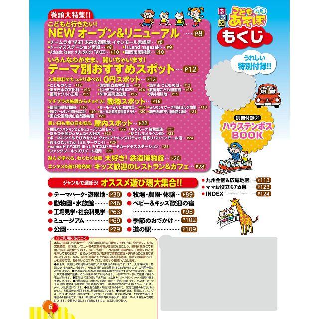 歡樂親子同遊!九州地區 2020年版