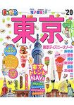 東京旅遊指南 2020年版