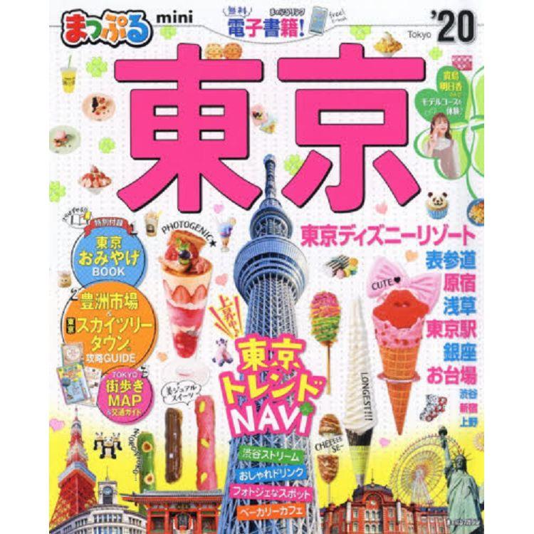 東京旅遊指南 2020年版 隨身版