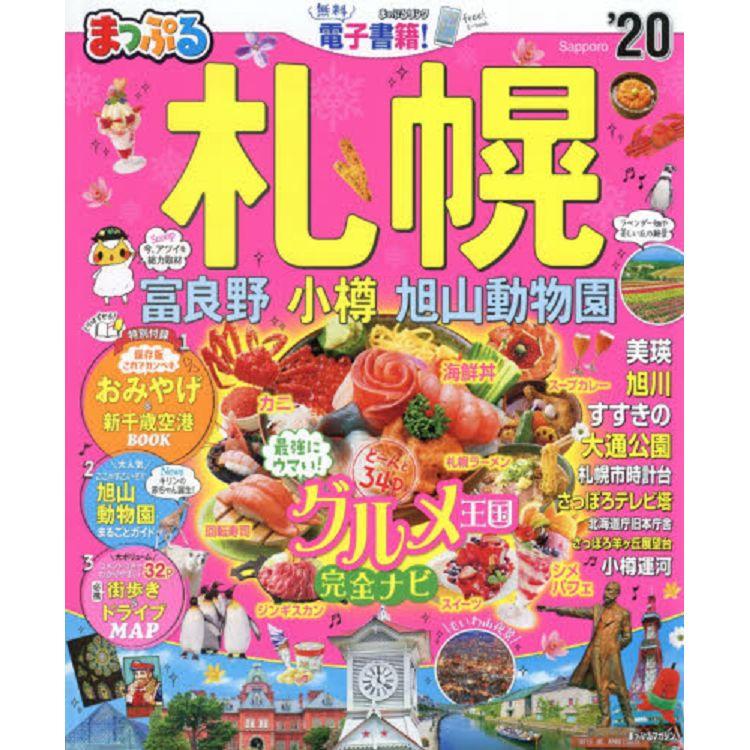 札幌   富良野‧小樽‧旭山動物園旅遊 2020年版