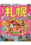 札幌   富良野‧小樽‧旭山動物園旅遊 2020年版 隨身版