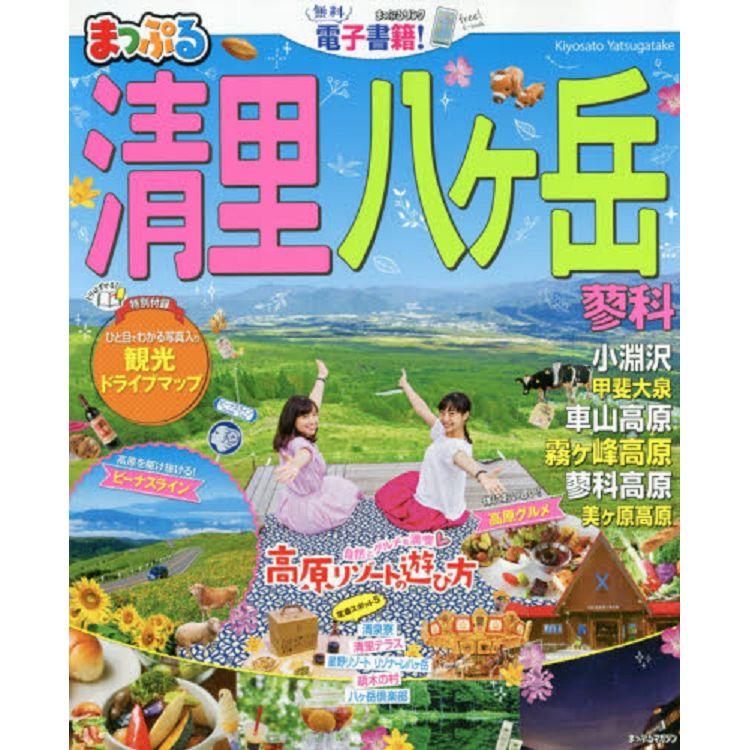 清里.八之岳.蓼科旅遊情報  2019年版