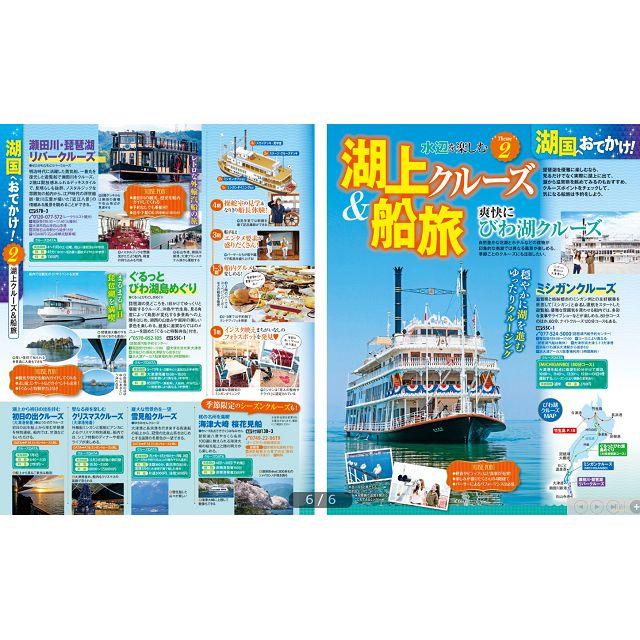 滋賀.琵琶湖旅遊-長濱.根.大津旅遊情報 2020年版