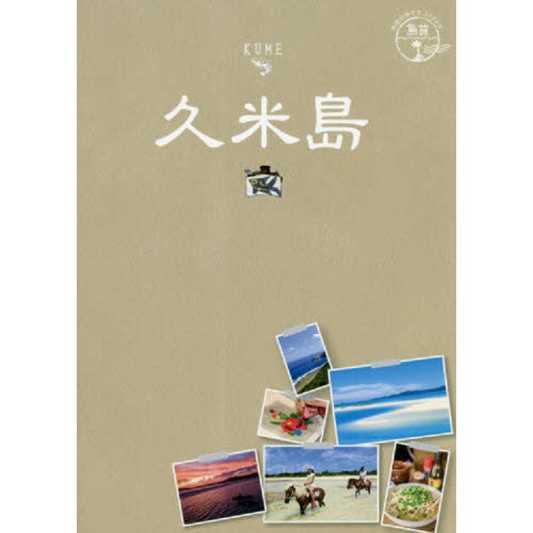 地球步方-久米島