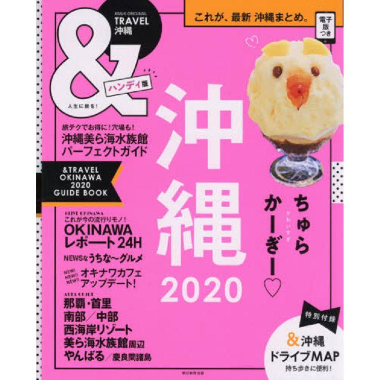 &TRAVEL系列-沖繩 2020年版 隨身版