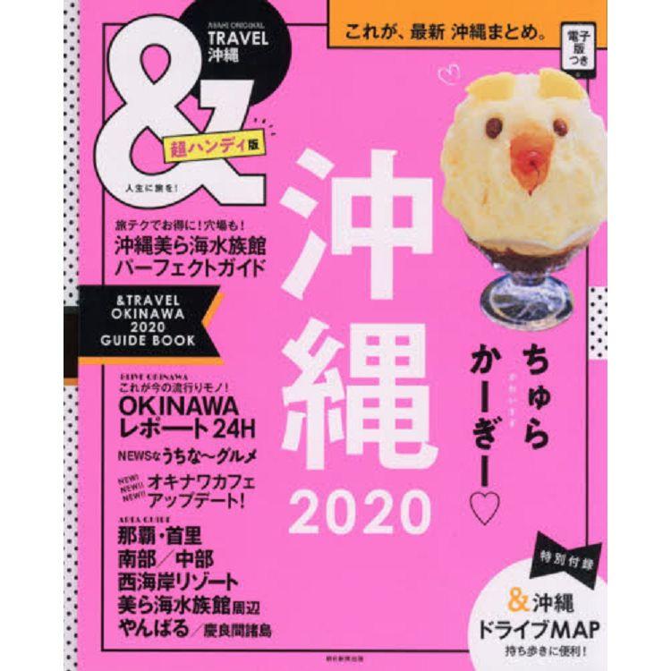 &TRAVEL系列-沖繩 2020年版 超級隨身版