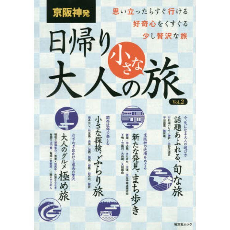 京阪神當日來回的大人小旅行 Vol.2