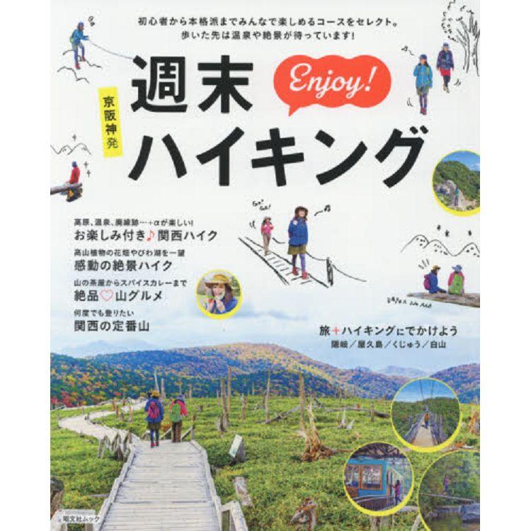 京阪神出發 周末爬山樂