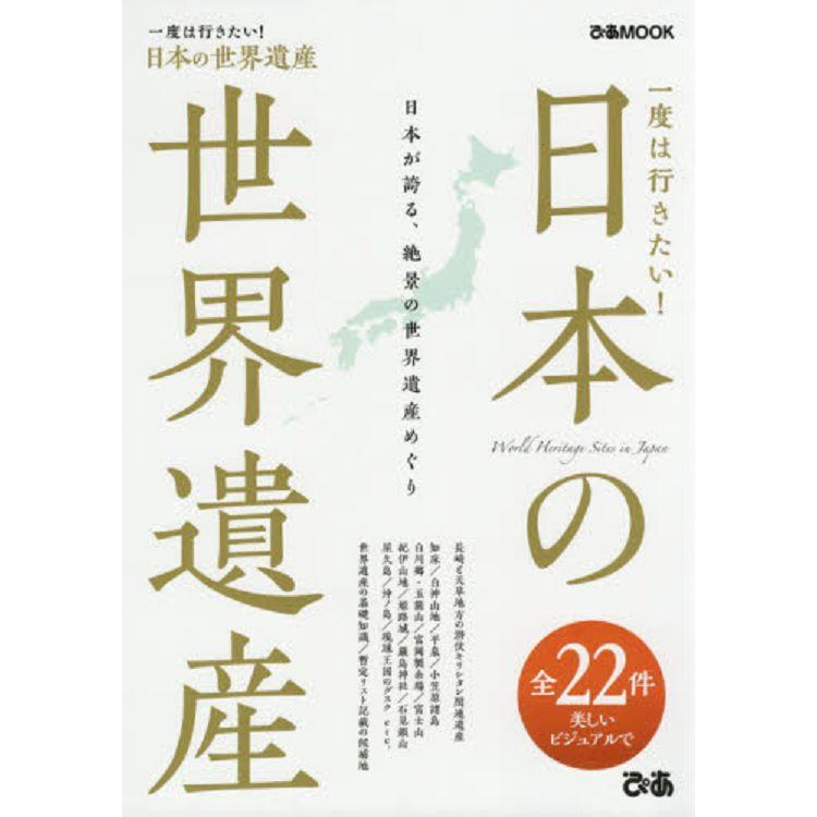 一生想去一次的日本世界遺產