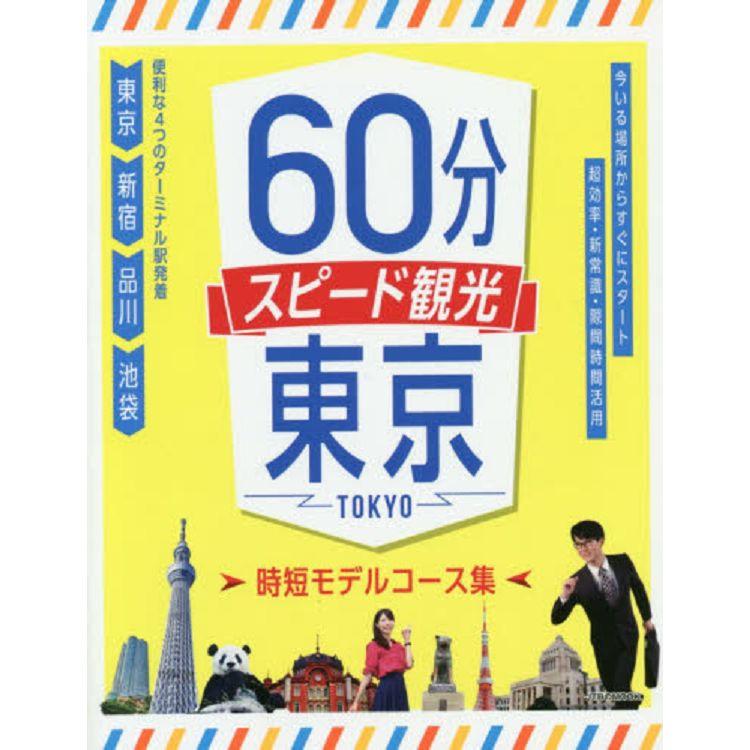 60分鐘快速逛東京