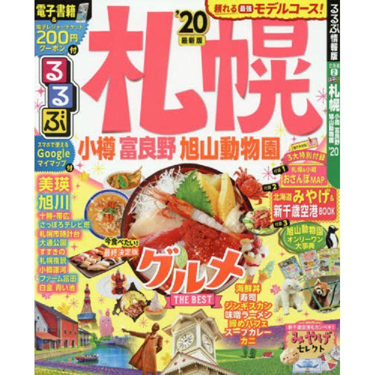 札幌小樽富良野旭山動物園旅遊情報2020年版