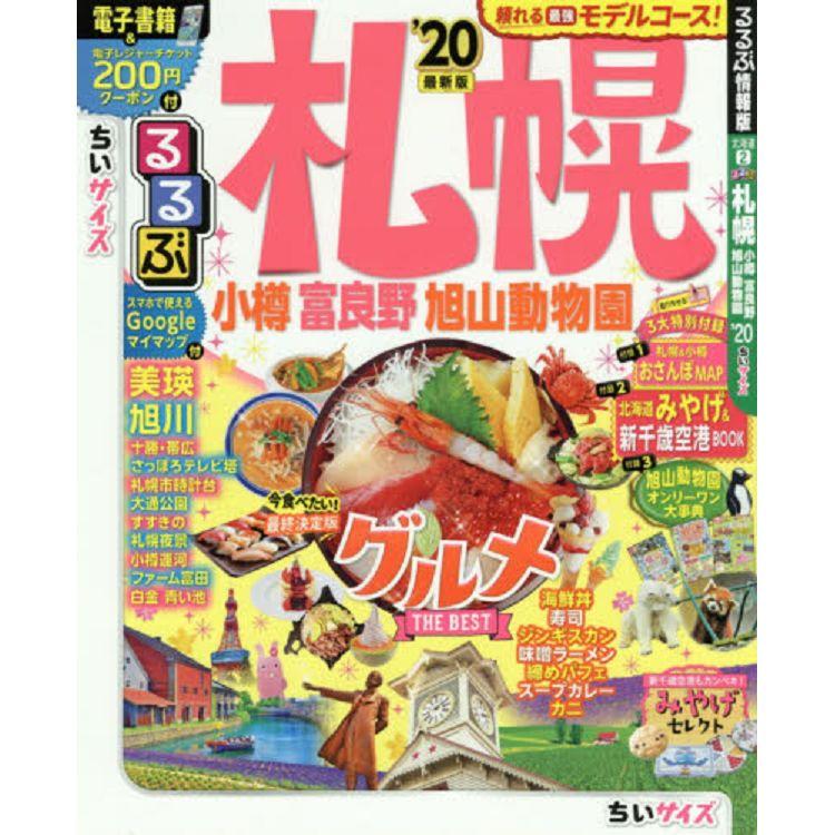札幌小樽富良野旭山動物園旅遊情報2020年版 隨身版