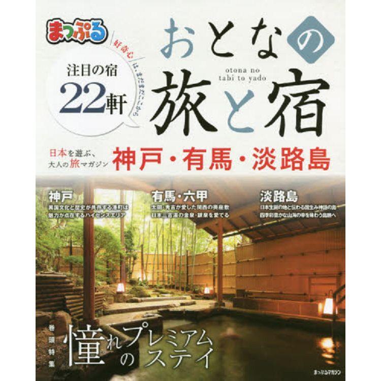 MAPPLE大人旅行與住宿-神戶.有馬.淡路島 2019年版