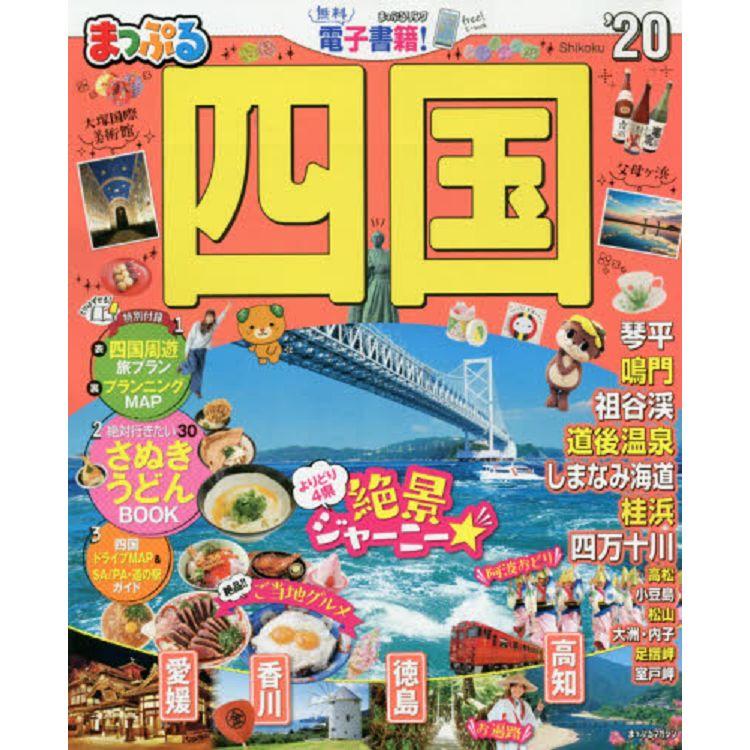 四國旅遊指南  2020年版