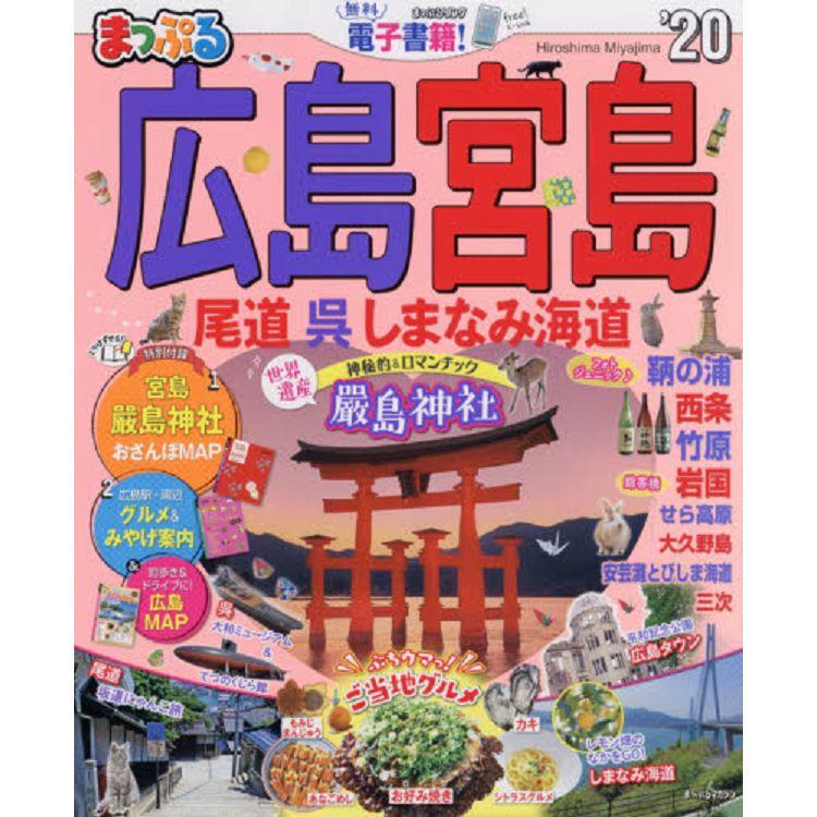 廣島.宮島-尾道.吳.島波海道旅遊情報  2020年版