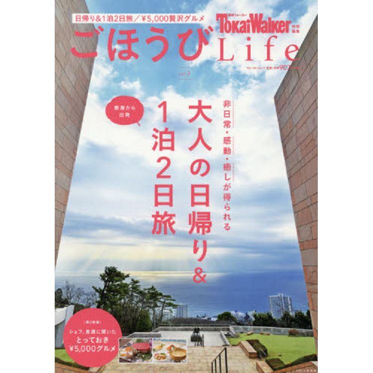 東海Walker特集~給自己的獎勵之旅 Life Vol.3