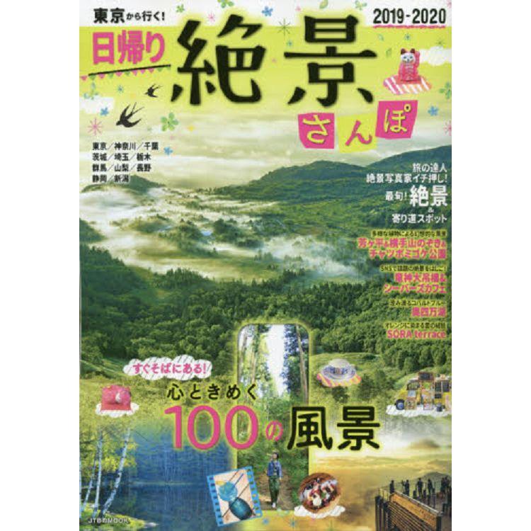 東京出發!當日來回的絕景散步 2019-2020年版