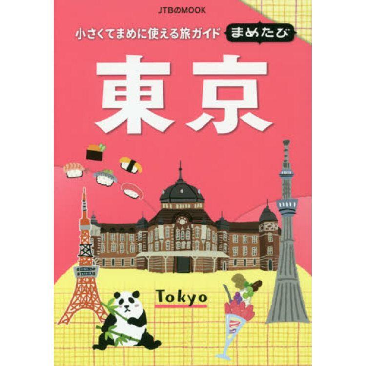 小旅行東京 2019年版