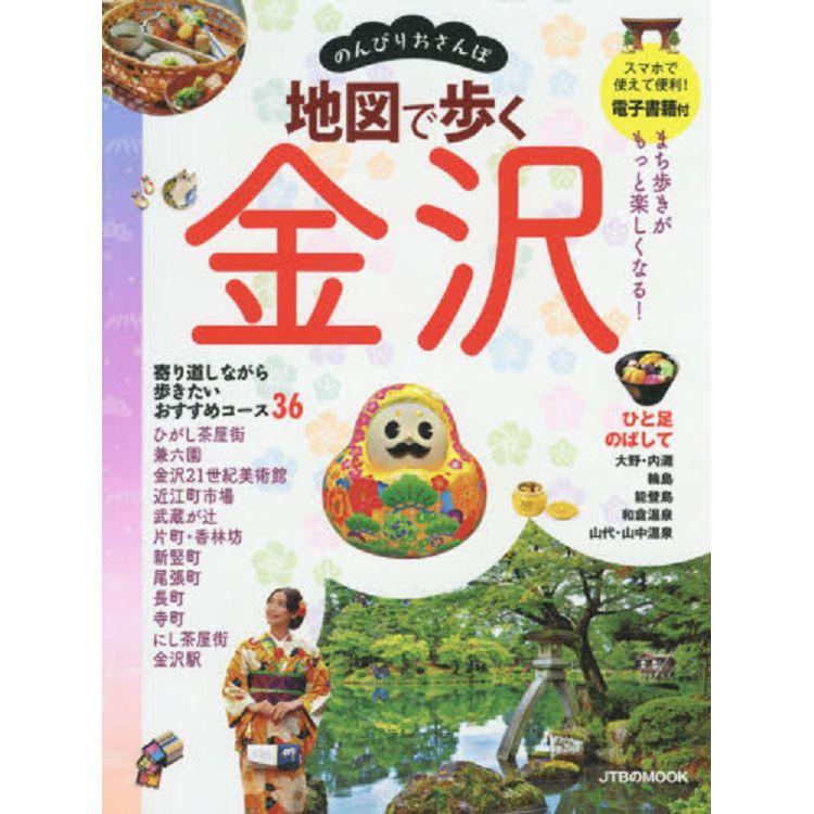 地圖散步-金澤 2019年版